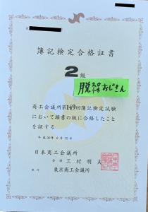 日商簿記2級の合格証書