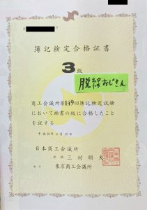 日商簿記合格証書