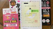 日商簿記3級