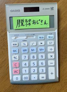 日商簿記の電卓