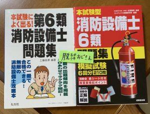 消防設備士の参考書