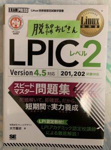 LPICの問題集