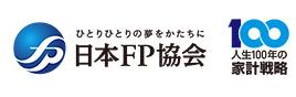 FP ファイナンシャルプランナー